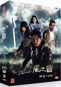 The Kingdom of The Wind (All Region)(Korean TV Drama)