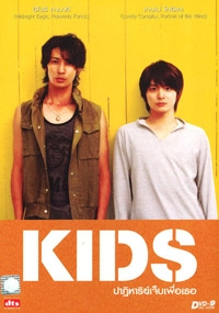 KIDS (All region)(Japanese Movie DVD)