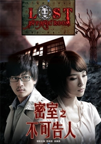 Lost in Panic Room (All Region)(Chinese Movie DVD)