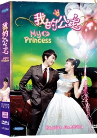 My Princess (All Region DVD)(Korean TV Drama)
