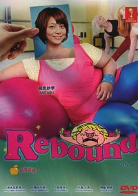 Rebound (All Region DVD)(Japanese TV Drama)