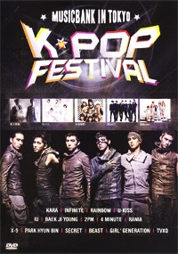 K-POP Festival Music Bank in Tokyo at the Tokyo Dome (2DVD)