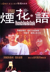 Fireworks from My Heart (All Region DVD)(Japanese Movie DVD)