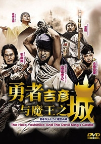 Yuusha Yoshihiko to Maou no Shiro (All Region DVD)(Japanese TV Drama)