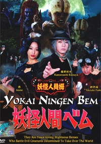 Yokai Ningen Bem (All Region DVD)(Japanese TV Drama)