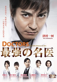 DOCTORS 1: Saikyou no Meii (All Region DVD)(Japanese TV Drama)