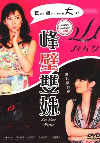 Size Does Matter (All Region DVD)(Japanese TV Drama)