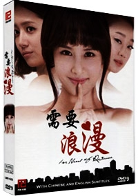 In Need of Romance (All Region DVD)(Korean TV Drama)