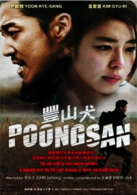 Poongsan (All Region DVD)(Korean Movie)