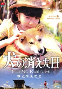 Inu no Kieta Hi (All Region DVD)(Japanese Movie)