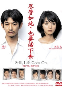Still, Life goes on (All Region DVD)(Japanese TV Drama)