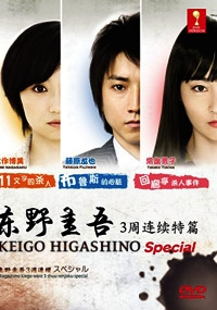 Keigo Higashino SP(All Region DVD)(Japanese TV Drama)