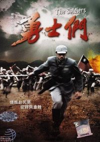 Soldiers (All Region DVD)(Chinese TV Drama)