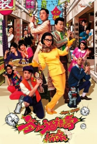 Super Snoops (All Region DVD)(Chinese TV Drama)(US Version)