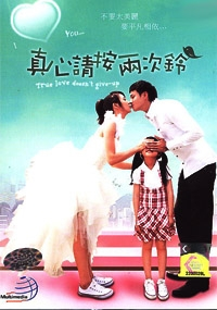 True Love Does Not Give Up (All Region DVD)(Chinese TV Drama)