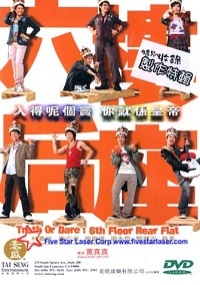 Truth Or Dare : 6th Floor Rear Flat (All Region DVD)(Chinese Movie)
