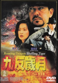 Roaring Dragon Bluffing Tiger (Chinese Movie DVD)
