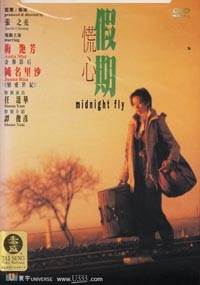 Midnight Fly (Chinese Movie DVD)