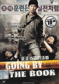 Going by the book (All Region DVD)(Korean Movie)
