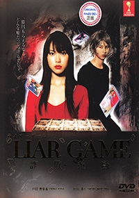 Liar game 1 (Japanese TV Drama DVD)