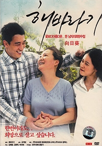 Sunflower (All Region DVD)(Korean Movie)
