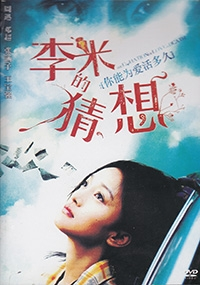 The Equation of Love and Death (Chinese Movie) (No English Subtitle)