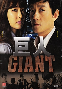 Giant (Complete Series)(All Region DVD)(Korean TV Drama)