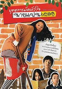 Crush and Blush (Korean Movie DVD)