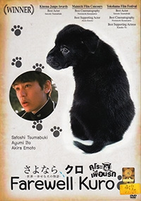 Farewell Kuro (Japanese Movie DVD)