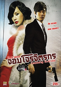 Insadong Scandal (Korean Movie)(All Region DVD)(PAL)