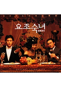 My Fair Lady OST (Korean Music CD)