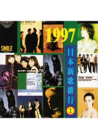 1997 Best Vol. 1(Japanese Music)