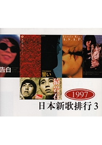 1997 Best Vol. 3 (Japanese Music)