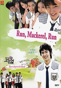 Mackerel Run (All Region DVD)(Korean TV Drama)