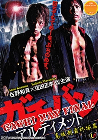 Gachi Max Final (Japanese Movie)