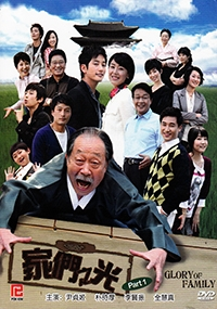 Glory of Family (All Region DVD)(Korean TV Drama)(3 Boxset)