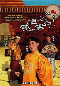 Word Twister\'s Adventure (Chinese TV Drama DVD)(US Version)