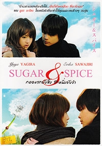 Sugar and spice (All Region)(Japanese Movie DVD)
