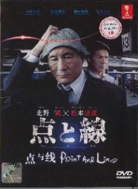 Points and lines (Japanese TV Series)