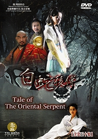Tale Of The Oriental Serpent  (US Version)