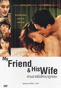 My Friend and His Wife (Korean Movie DVD)