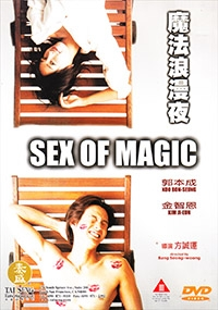 Sex of magic (All Region DVD) (Chinese Movie DVD)