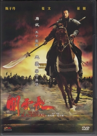 The Lost Bladesman (All Region)(Chinese Movie)