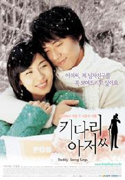 Daddy Long Legs (Korean TV Drama DVD)