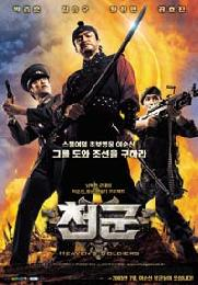 Heaven's soldiers (Korean Movie DVD)