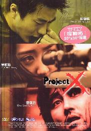 Project X (Korean Movie DVD)