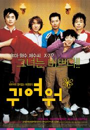 So cute (Korean Movie DVD)