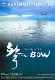 The Bow (Korean Movie)
