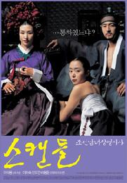 Untold Scandal (Korean Movie DVD)