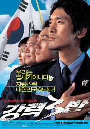 Never to lose (Korean movie DVD)